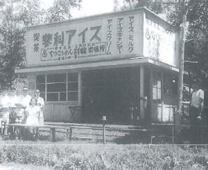 昭和の蓼科アイスの画像